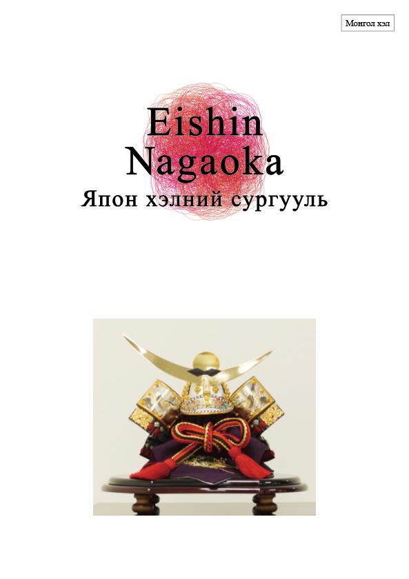 Монгол хэл